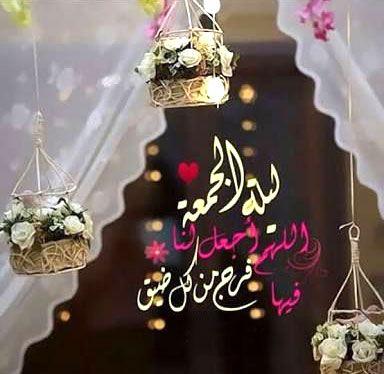 صور ليلة الجمعة جديدة عالم الصور Ramadan Lantern Christmas Bulbs Pink Tulips