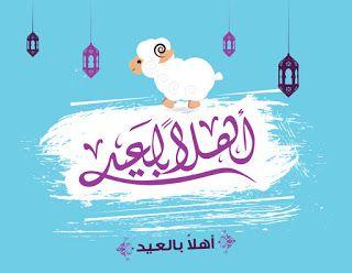 صور عيد الاضحى 2020 اجمل الصور لعيد الاضحى المبارك Eid Ul Adha Graphic Photo
