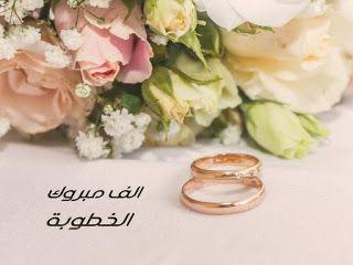 صور خطوبة 2021 تهنئة الف مبروك الخطوبة Engagement Photos Engagement Place Card Holders
