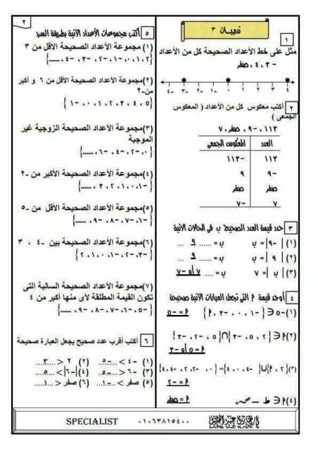 تحميل كراسة تدريبات الرياضيات للصف السادس الابتدائى الفصل الدراسى الثانى أ طارق عبد الجليل Sheet Music Music
