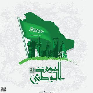 صور اليوم الوطني السعودي 1442 خلفيات تهنئة اليوم الوطني للمملكة العربية السعودية 90 S Love Images National Day Saudi Love Images