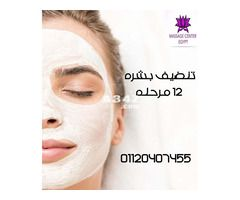 اقوي جلسه تنضيف للبشره ١٢ مرحله Beauty Cosmetics Health Beauty Beauty