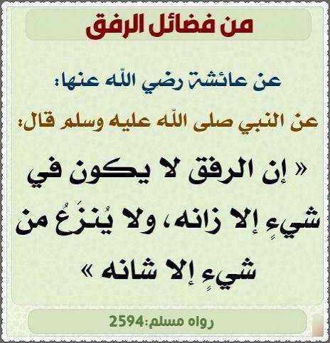 Pin By الأثر الجميل On معلومات دينية Hadith Quotes Islamic Quotes Quotes