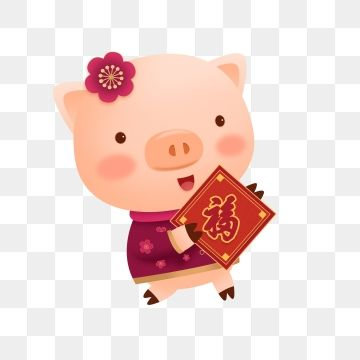 Year Of The Pig New Year 2019 Lunar New Year Custom Stick Word Piggy Png Transparent Clipart Image And Psd File For Free Download