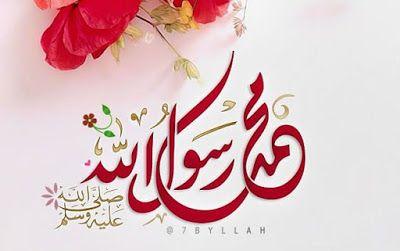 القصيدة المحمدية للإمام البوصيري Arabic Calligraphy Calligraphy Art