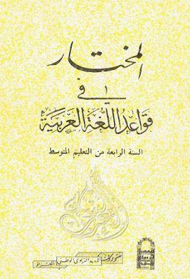 المختار في قواعد اللغة العربية السنة الرابعة المتوسطة Pdf Arabic Calligraphy