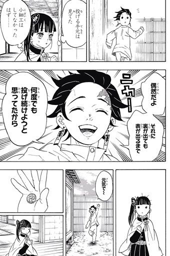 鬼滅の刃 漫画 アニメ どっち