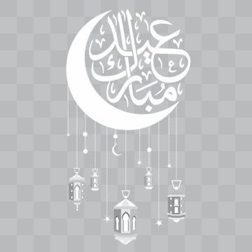 Eid Mubarak Vector Eid Al Adha Png Free Download Png Lamp Ramadan Kareem Ramadan Png Transparent Image And Clipart For Free Download In 2020 Eid Mubarak Vector Ramadan Background Ramadan Lantern