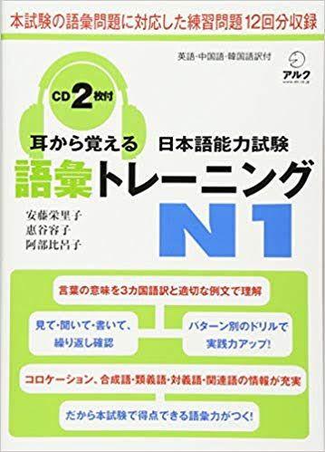 Pdf 2cd 耳から覚える日本語能力試験n1言葉トレーニング Jlpt Mimi Kara Oboeru N1 Goi 覚える 読解 教育