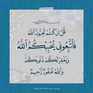 Quran Hd 003193 ربنا فاغفر لنا ذنوبنا وكفر عنا سيئاتنا وتوفنا مع الأبرار Quran Hd Quran Islamic Messages Islamic Art
