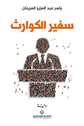 سفير الكوارث ياسر العرينان Novels Books Movie Posters