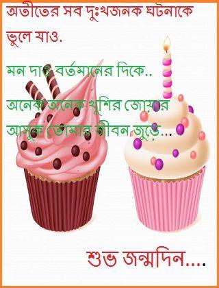 birthday message bangla birthday messages birthday birthday wishes