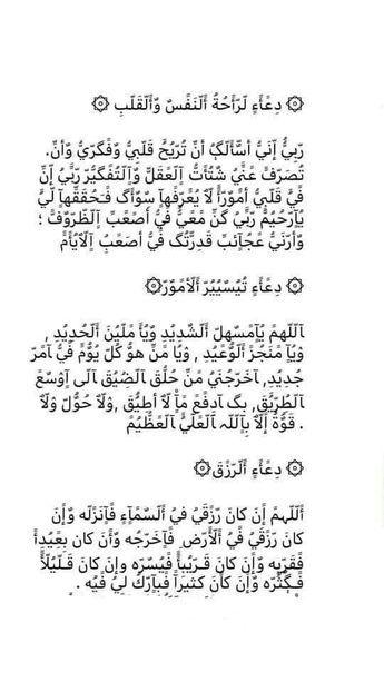 اجمل الدعاء Quran Quotes Love Islamic Love Quotes Islamic Inspirational Quotes