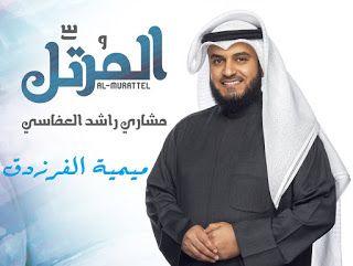 مدونة محبي الشيخ العفاسي ميمية الفرزدق في مدح الإمام زين العابدين Mp3 Nun Dress Ramadan Osman