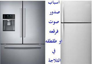 اسباب صدور صوت فرقعه او طقطقه في الثلاجة French Door Refrigerator Refrigerator Top Freezer Refrigerator