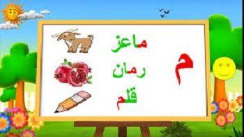 حروف اللغة العربية حرف م Mario Characters Character Fictional Characters