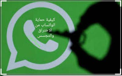 مدونة زيون كيفية حماية الواتساب Whatsapp من الاختراق والتجسس
