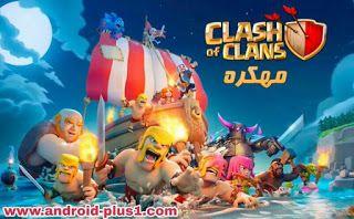 تنزيل لعبة كلاش اوف كلانس مهكرة جاهزة احدث اصدار Clash Of Clans Hack Clash Of Clans Cheat Clash Of Clans