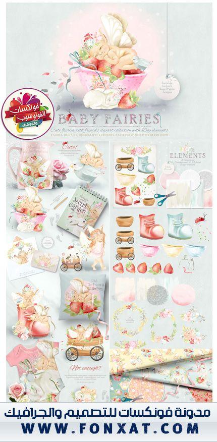 اكبر تشكيلة تصميمات كرتون للاطفال صور وملفات مفرغة وملفات مفتوحة Baby Fairy Fairy Clipart Clip Art