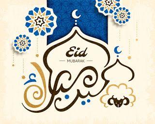 صور عيد الاضحى 2020 اجمل الصور لعيد الاضحى المبارك Calligraphy Design Kids Artwork Beige Background
