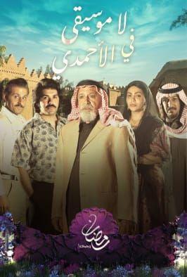 موعد وتوقيت عرض مسلسل لا موسيقى في الأحمدي على قناة Mbc دراما رمضان 2019 Movie Posters Fictional Characters Movies