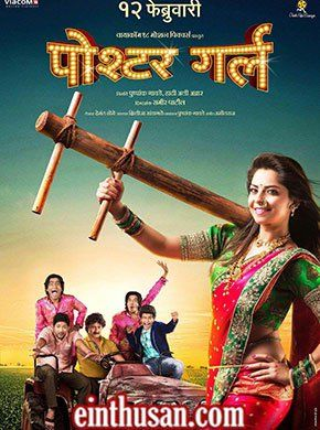 poster girl marathi movie full hd download