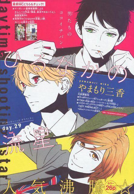 pin on ichaicha manga daytime shooting star anime manga