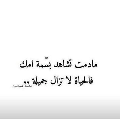 اشراقه أنا متعبة حين تقول الأم أنا متعبة لزوجها Blog Posts Arabic Calligraphy