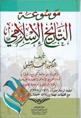 موسوعة التاريخ الإسلامى أحمد شلبي Pdf Learning Arabic Learning Books