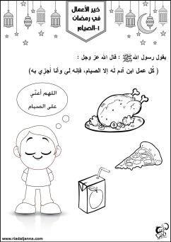 نشاطات رمضانية 01 Muslim Kids Activities Ramadan Activities Islamic Kids Activities