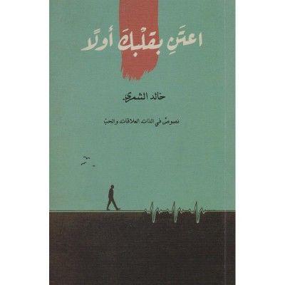 اعتن بقلبك أولا الأدب الأدب والشعر الكتب العربية Arabic Books Books Book Names