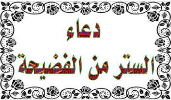 سمسمة سليم دعاء الستر من الفضيحة من قاله البسه الله لباس الست Arabic Calligraphy