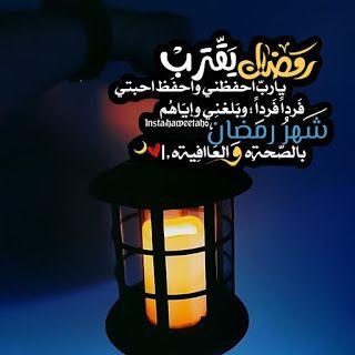 رمزيات رمضان 2021 احلى رمزيات عن شهر رمضان Islam For Kids Ramadan Kareem Ramadan