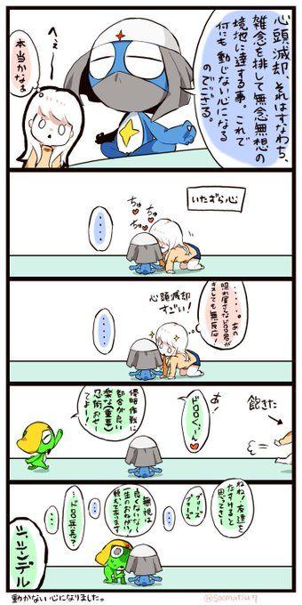 さお saomatsu7の漫画作品一覧 2020 漫画 トーン ケロロ軍曹 漫画