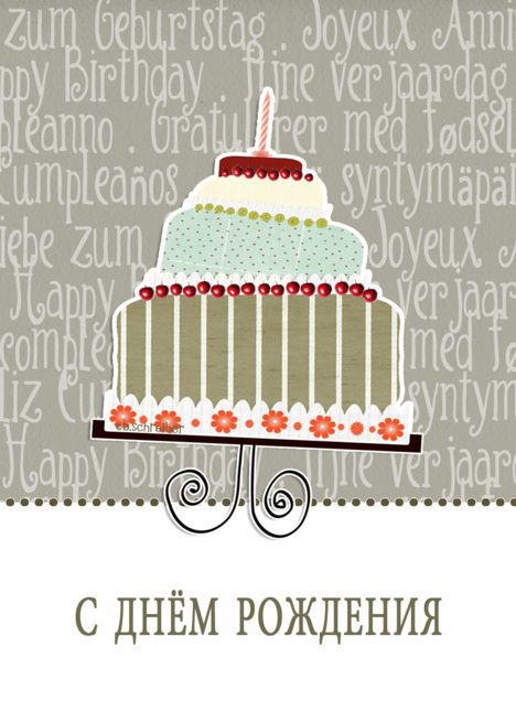 Happy Birthday In Russian Cake Candle Card Ad Sponsored Russian Birthday Happy Card