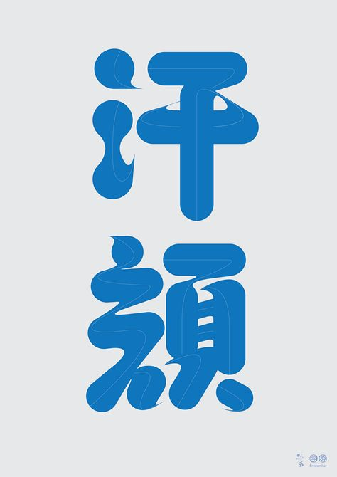 Japanese typography /