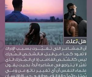 هل تعلم And الإدراك Image Beautiful Arabic Words Cool Words Words