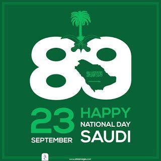 صور تهنئة اليوم الوطني 89 اعمال بالصور عن اليوم الوطني السعودي Happy September Day National