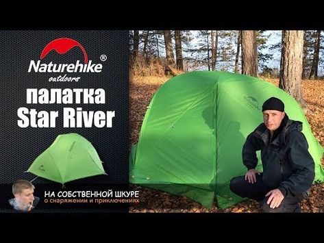 tente naturehike star river 2