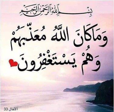 كلام في حب الله Quran Verses Home Decor Decals