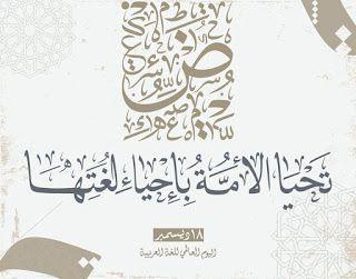 صور بمناسبة إحياء اليوم العالمي للغة العربية 18 ديسمبر Language Arabic Calligraphy National Day
