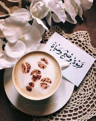 صور منوعة صباحية اجمل واكبر تشكيلة صور الصباح الجديدة Good Morning صباح الخير Tableware Latte Glassware