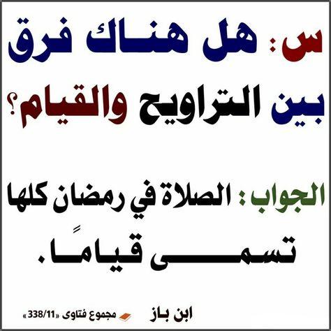 Pin By Abdulrahman Alghamdi On الد ين الق ي م Arabic Calligraphy Islam Calligraphy