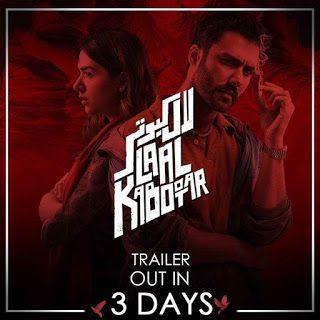Laal Kabootar Pakistani Movie 2019 Box Office Business Worldwide Ahmed Ali Akbar Cast Budget Verdict Hit Or Pakistani Movies It Movie Cast This Is Us Movie