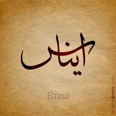 Elie Arabic Calligraphy Names Calligraphie Islamique Caligraphie Calligraphie Prenom
