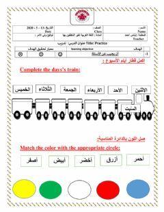 Practice Language Arabic Grade Level Grade 3 4 5 School Subject Arabic Language Main Content Reading Skill In 2020 Language Worksheets Arabic Language Language