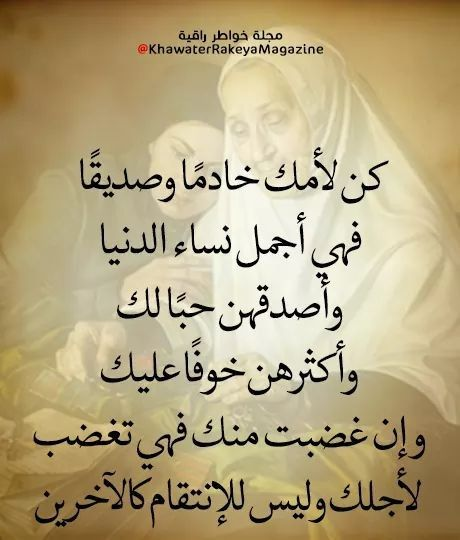 Pin By فلسطينية ولي الفخر On امي ومن اغلى منك Islamic Quotes Arabic Quotes Quotes