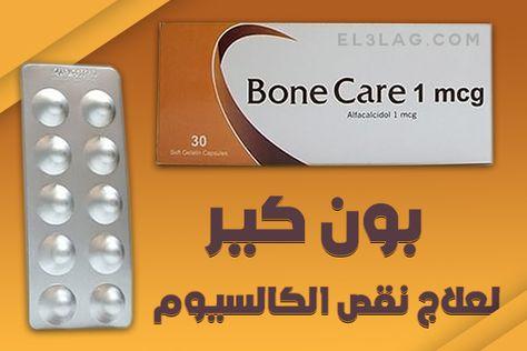 بون كير كبسولات Bone Care لعلاج نقص الكالسيوم السعر والمواصفات Bones