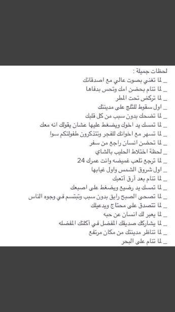 نصائح غير صحية هاشم الجحدلي Arabic Quotes Words Quotes Real Life Quotes
