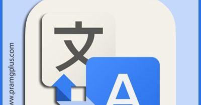 تنزيل برنامج ترجمة جوجل Google Translate 2020 للموبايل والكمبيوتر Gaming Logos Nintendo Wii Logo Logos